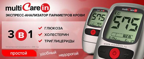 прибор холестерин в крови