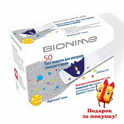 Тест-полоски Бионайм 50 штук (Bionime Rightest GS300)